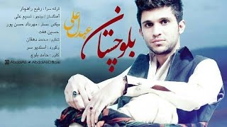 Mathey Wathan Balochistan | Abdul Ali