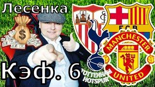 Севилья - Барселона, Тоттенхэм - Манчестер Юнайтед / Ла Лига / Премьер лига / Прогнозы на футбол