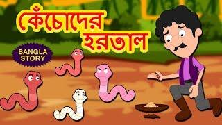 কেঁচোদের হরতাল - Rupkothar Golpo | Bangla Cartoon | Bengali Fairy Tales | Koo Koo TV Bengali
