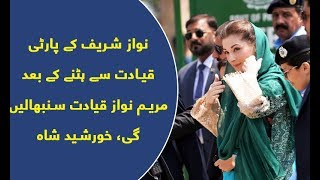 Nawaz Sharif kay party sadarat se hatny kay bad Maryum Nawaz qayadat sambhaln ge, Khursheed Shah