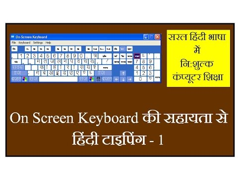 Hindi Typing in Hindi ( Windows XP - On Screen Keyboard ) Part 1