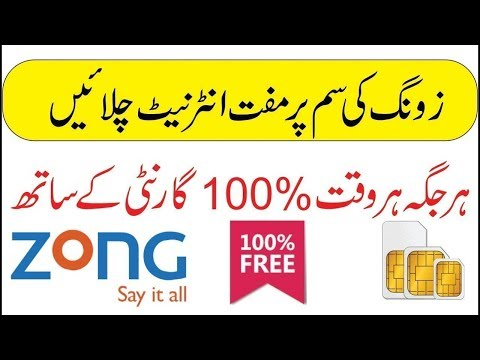 new tips ZONG free whats app + Facebook + messenger  2018 | free calls. free internet/free  messages