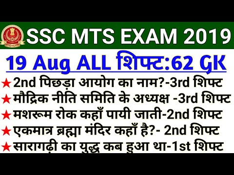 Download SSC MTS 19 August All Shift   SSC MTS 19 August 1st