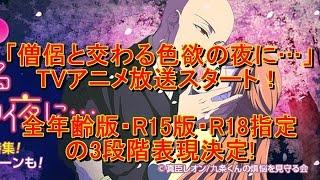 「僧侶と交わる色欲の夜に…」TVアニメ放送スタート!全年齢版・R15版・R18指定の3段階表現決定!