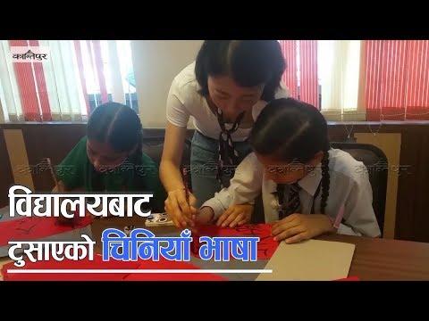 विद्यालयबाट टुसाएको चिनियाँ भाषा - Nepali Student learning Chinese language