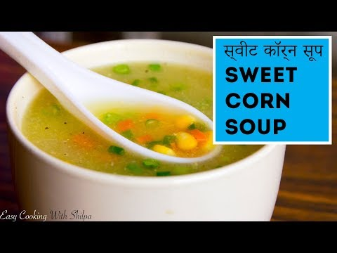 How to make SWEET CORN SOUP - Veg Sweet Corn Soup Restaurant Style - EasyCookingWithShilpa