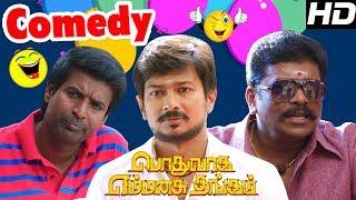 Latest Tamil Comedy 2017 | Podhuvaga Emmanasu Thangam Comedy Scenes | Part 1 | Udhayanidhi | Soori
