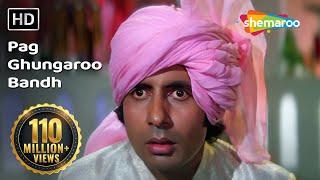 Ke Pag Ghungaroo Baandh [HD] - Amitabh Bachchan - Smita Patil - Namak Halal - Bappi Lahiri