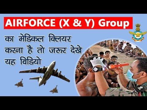 अगर Airforce X & Y ग्रुप का मेडिकल क्लियर करना है तो यह विडियो ज़रूर देखें