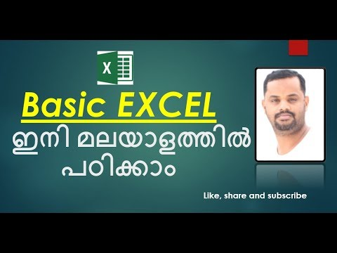 Microsoft Excel Malayalam tutorial 4 ( format painter and paste special )