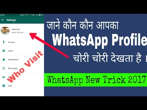 Who Viewed My Profile On Whatsapp ?  Latest WhatsApp Trick 2017- You MUST Know This