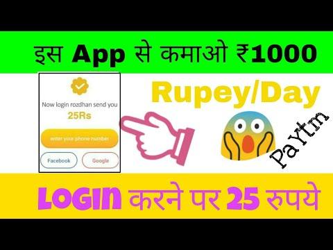 Bas Register kro aur 600 kamao roj || How to earn money Online by Technical ujjaval