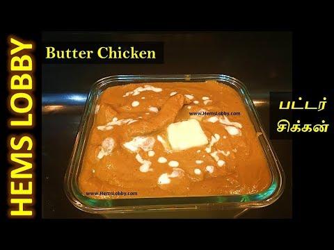 Butter Chicken in tamil / Restaurant style butter chicken
