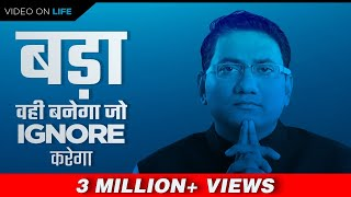 """बड़ा वही बनेगा, जो इग्नोर करेगा"" | Best video on life and success | Top Video on success"