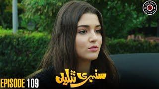 Sunehri Titliyan   Episode 109   Turkish Drama   Hande Ercel   Best Pakistani Dramas