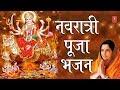 Download  नवरात्री की पूजा के भजन I Anuradha Paudwal,durga Chalisa,nav Durga Stuti,kaali Mantra,jai Ambe Gauri  MP3,3GP,MP4