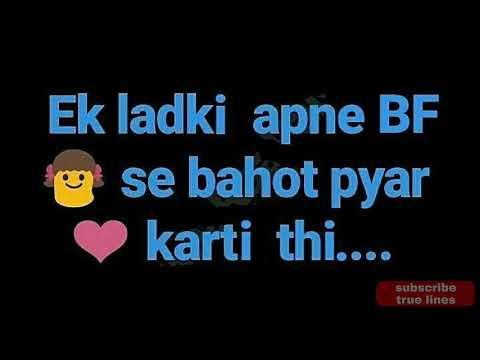 ASHORT SAD LOVE STORY  in hindi & Urdu