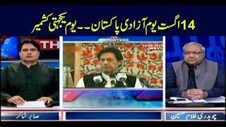 The Reporters   Sabir Shakir   ARYNews   14 August 2019