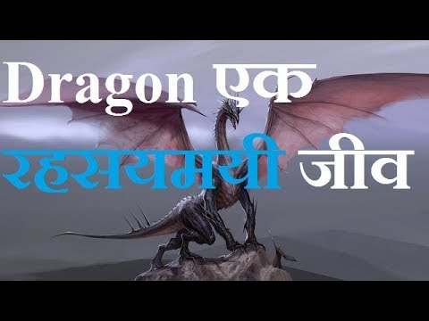 About dragon in Hindi  !! Mystery of dragon in Hindi