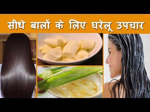 बालो को सीधा करने के घरेलू नुस्खे,Permanent Hair Straightening/How to Get Silky,long & Straight Hair