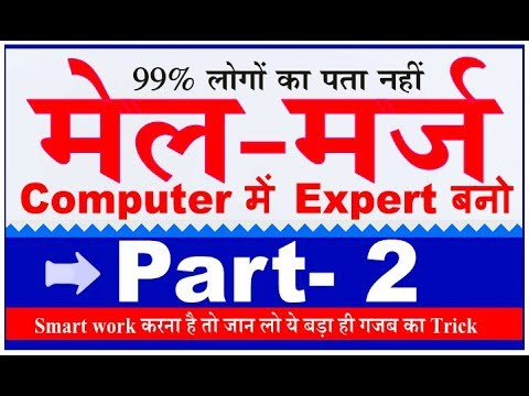Computer Mail Merge in Microsoft Office Word 2007 with Excel step by step guide in hindi (Part - 2)