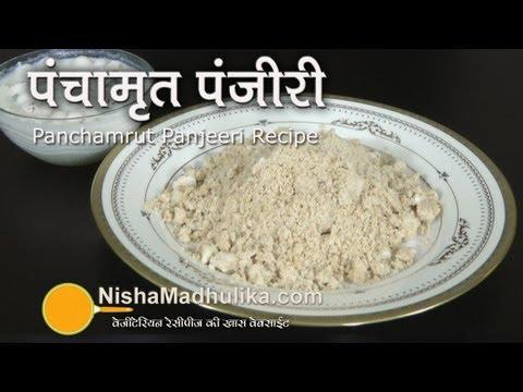 Panchamrut Recipe | Panchamrut Panjeeri Recipe