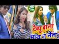 Download Super Orchestra Song Dj में !! #Bhanta_lal_Yadav !! Kawan Tempu Wala tora Se Bhara Na Lelkau Ge छौङी MP3,3GP,MP4