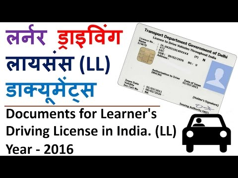 How to Apply Online Learner Driving License | Documents for New Learner Driving License in India