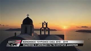 Κοινωνικός τουρισμός ΟΑΕΔ 2018 - 2019