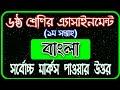 Class 6 assignment 2021 || ৬ষ্ঠ শ্রেণির এ্যাসাইনমেন্ট ২০২১ | Class 6 Bangla Assignment Solution 2021