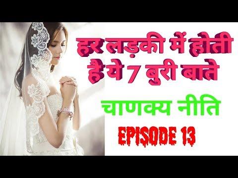 हर लड़की में होते है ये 7 अवगुण chanakya niti episodes 13