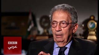 عمرو موسى: الأمين العام السابق للجامعة العربية في المشهد