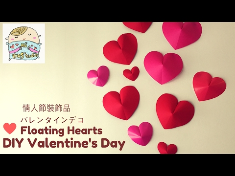 SUPER EASY Valentine's Day Floating Hearts バレンタインデー浮くハート ❤ 情人節心心飾品 DIY