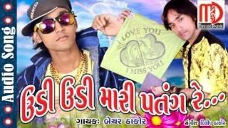 Udi Udi Mari Patang Re - Latest Gujarati Song 2017 - Bechar Thakor New - Uttarayan Special