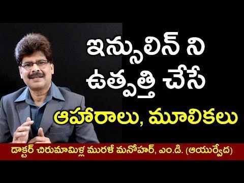 New food remedies for Insulin Production in Telugu | ఇన్సులిన్ విడుదలకు సహాయపడే ఆహారాలు