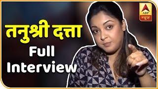 Full Interview: तनुश्री दत्ता ने नाना पाटेकर पर लगाए बेहद गंभीर आरोप | ABP News Hindi