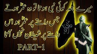 Hazrat Umar RA Part 1 | Umar Ibn Al KHattab | Spotlight