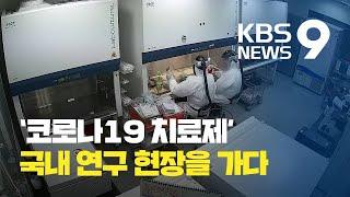 """코로나19 치료제 연구 현장을 가다…""""렘데시비르 등 후보 약물 포착"""" / KBS뉴스(News)"""