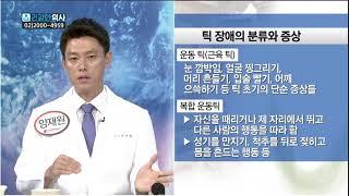 안상원박사 진행 / 틱장애, 뚜렛증후군 , 틱증상 한의학적 치료법은?