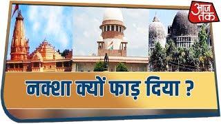 Ayodhya Dispute में सुनवाई के दौरान बेकाबू हुए Rajiv Dhavan, मुस्लिम पक्ष के वकील ने नक्शे को फाड़ा
