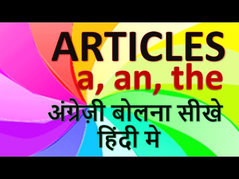 Articles  - a, an, the examples    Learn English in Hindi