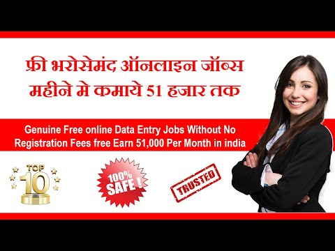 Genuine Free Data Entry Jobs Without no Registration Fees Earn 41,000 Per Month in india