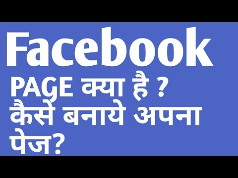 How to make FACEBOOK BUSINESS PAGE in hindi in android mobile phone