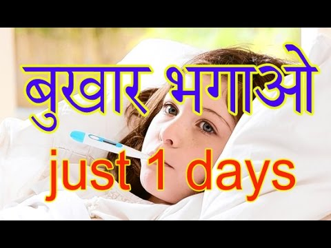 Fever Home Remedies At Home In Hindi And Urdu| Bukhar ka Gharelu Ilaj In Hindi And Urdu