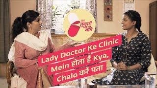 S1E03 - Lady Doctor Ke Clinic Mein Kya Hota Hai? | Tumhaari Meri Baatein | Chhaa Jaa