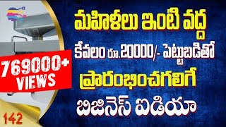 Small business ideas earn money with ice cream making at home in low cost business ideas in telugu how ccuart Images
