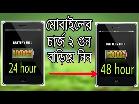 মোবাইলের চার্জ ২ গুন বাড়িয়ে নিন | Extend Your Mobile Battery Life Double | Tech Suggestion