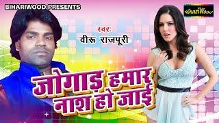 Jogaad Hamar Naash Ho Jai - जोगाड़ हमार नाश हो जाइ  - Veeru Rajpuri - Latest Bhojpuri Songs 2017
