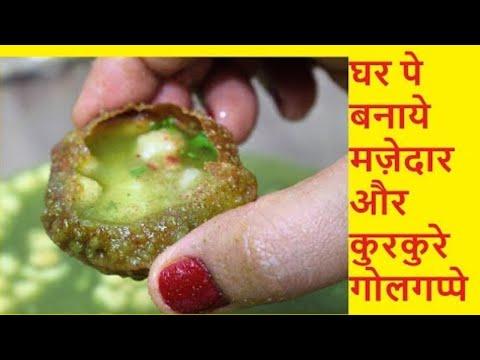 आटा गोल गप्पा बनाने का सही तरीका-Aate ke Golgappe Recipe-Authentic and Crispy Pani Puri Method