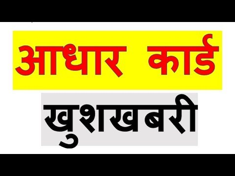 आधार कार्ड  खुशखबरी || Aadhar Card Important News || Aadhar Card Aadhar Card Linking